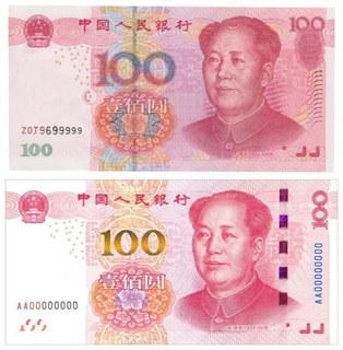 中国のニセ札確認方法