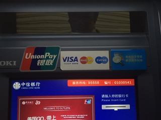 中国のクレジットカード