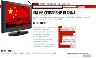 中国のネット規制